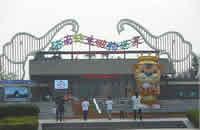 章丘野生动物世界·章丘野生动物园