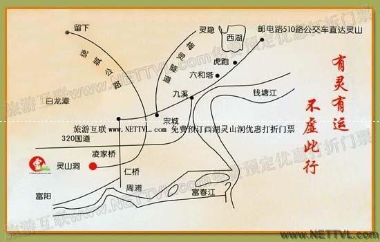 首页 旅游地图 景点交通图 浙江旅游地图 西湖灵山洞地图(杭州灵山洞