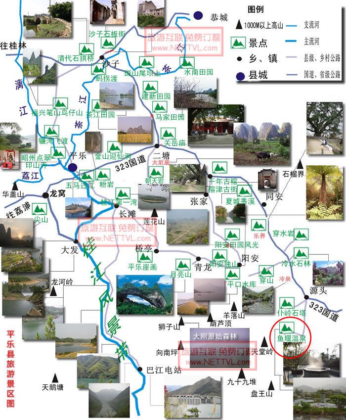 首页 旅游地图 景点导游图 广西旅游景点地图 桂林平乐县旅游景区图