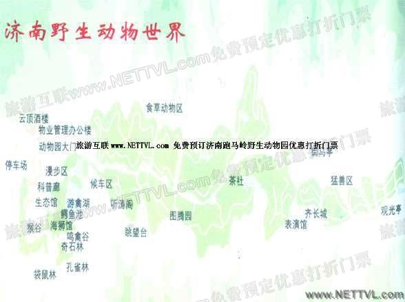 济南跑马岭野生动物世界导游图(济南跑马岭野生动物园旅游地图