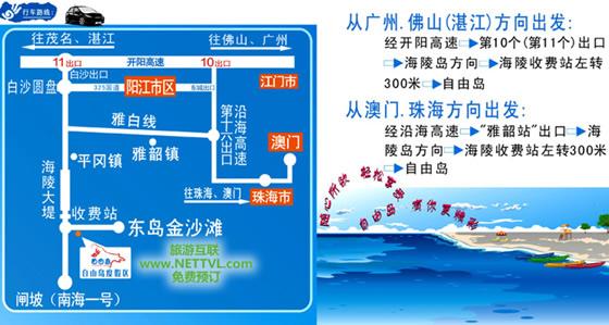 阳江自由岛地图 海陵自由岛旅游度假区交通