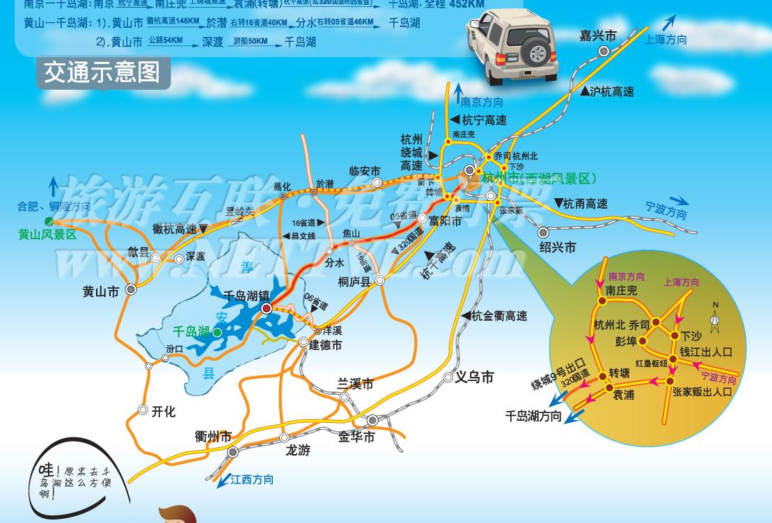 点击下载千岛湖交通图清晰地图