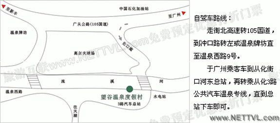 望谷温泉地图_从化望谷温泉度假村交通图【旅游互联】