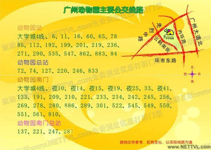 点击预定   (包含海洋馆,动物园,锦鳞园,3d电影门票) 广州动物园