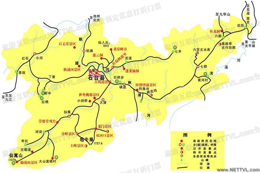 石台旅游地图