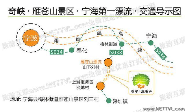 雁苍山漂流地图(宁海奇峡雁苍山漂流交通地图