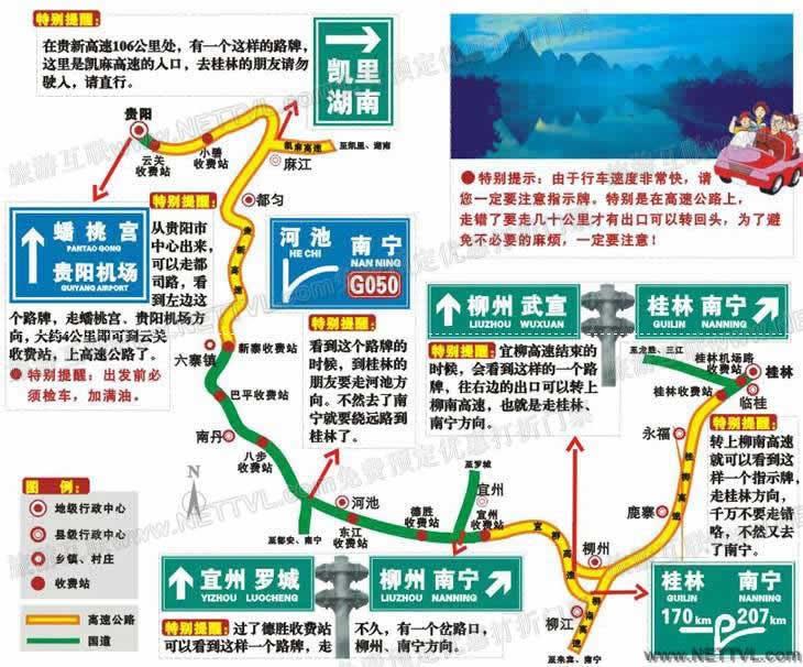 贵阳到桂林地图 贵阳到桂林自驾车路线图