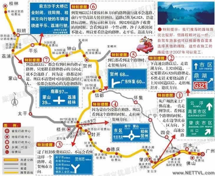 首页 旅游地图 景点交通图 广西旅游地图 广州到桂林地图