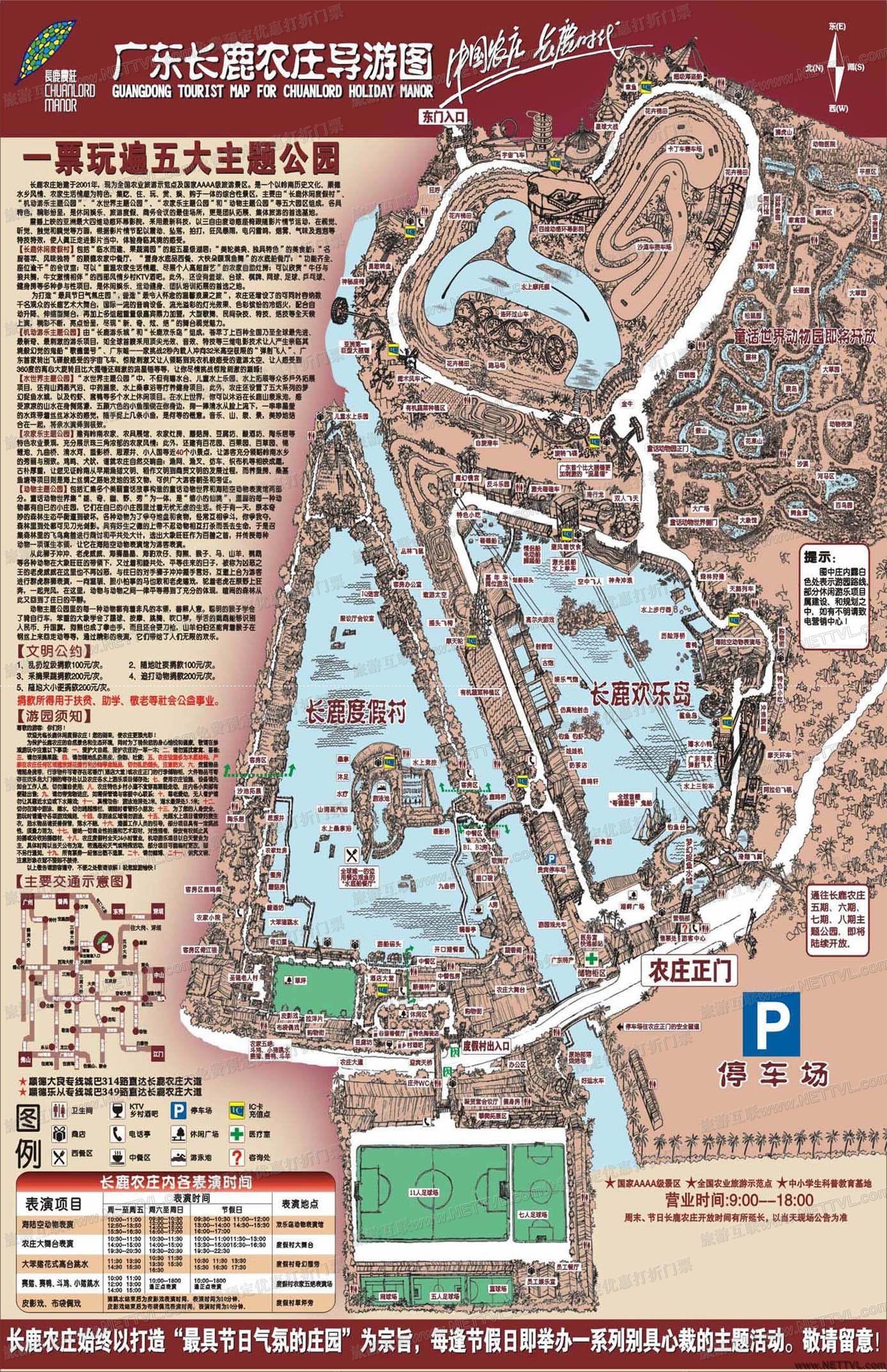 长鹿农庄旅游地图(顺德长鹿农庄导游图