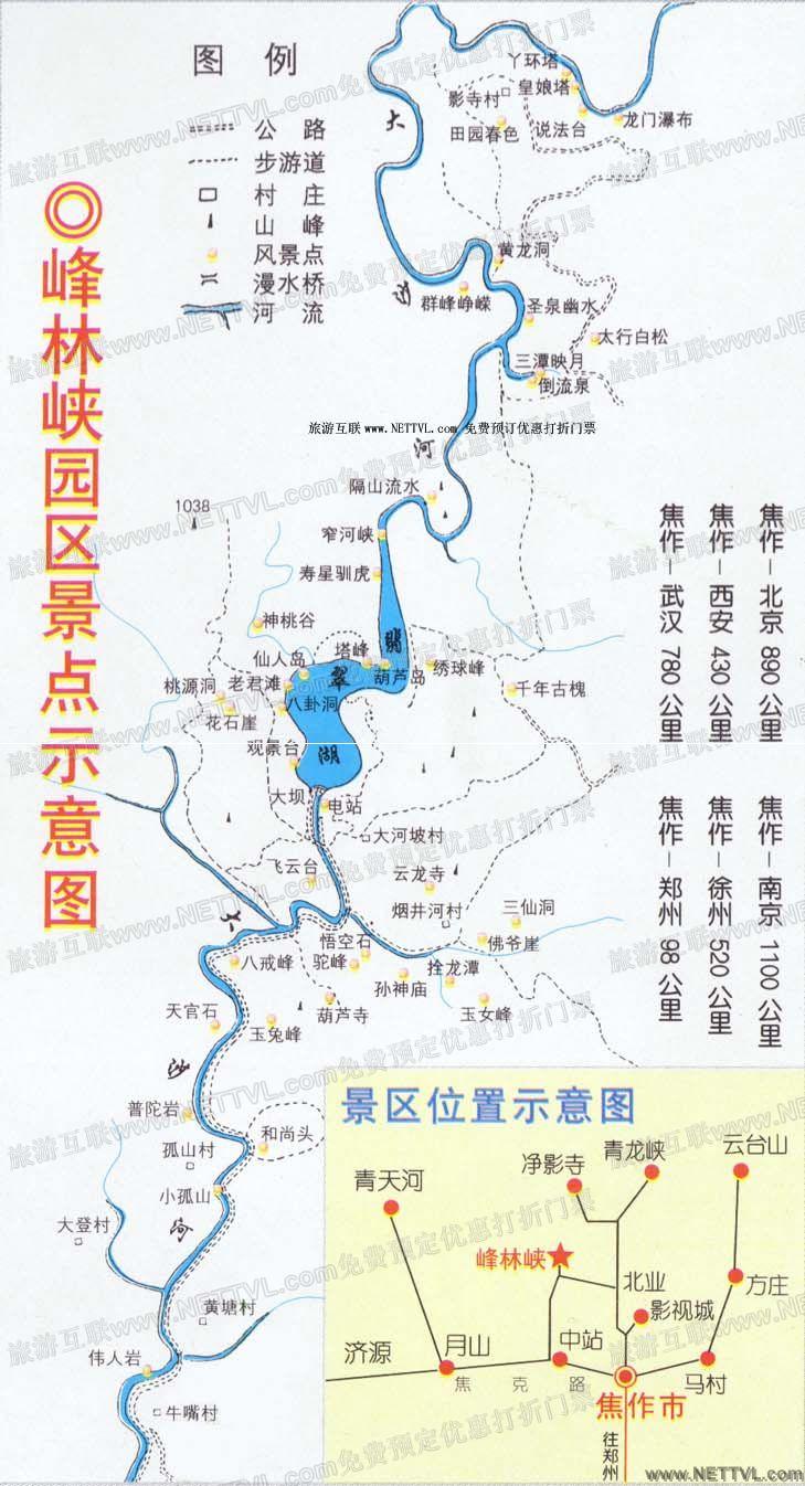 峰林峡旅游地图_云台山峰林峡景区地图【旅游互联】