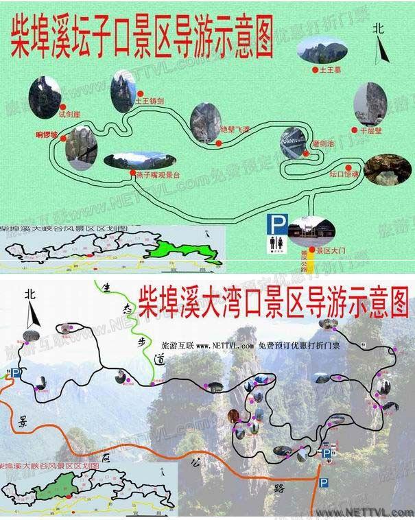 柴埠溪大峡谷导游地图(宜昌柴埠溪景区地图