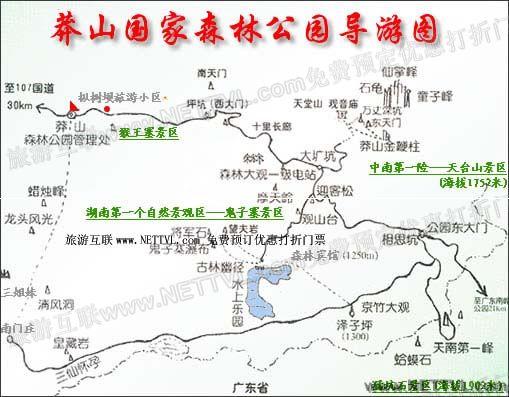 莽山导游地图(郴州莽山国家森林公园旅游地图