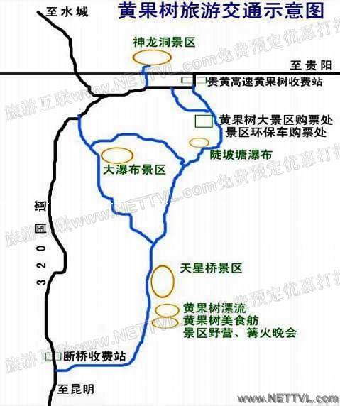 安顺黄果树瀑布漂流交通地图