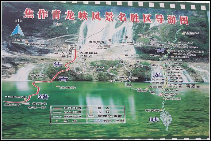 焦作青龙峡旅游地图_焦作青龙峡景区地图【旅游互联】