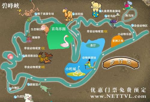 碧峰峡野生动物园儿童票,碧峰峡动物园简介    碧峰峡野生动物园规划