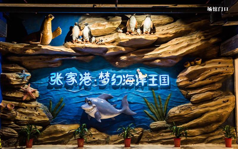 张家港梦幻海洋世界