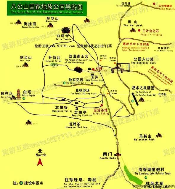 王子山森林公园门票_寿县八公山国家森林公园门票价格