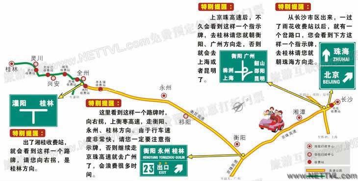 长沙到桂林地图_旅游地图【旅游互联】