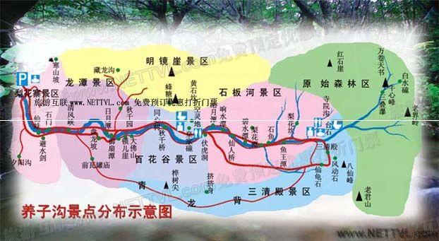 栾川养子沟旅游地图 洛阳养子沟景区地图 2017栾川吗.