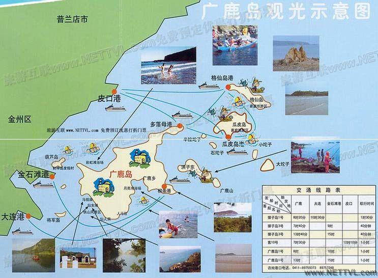 广鹿岛导游地图(大连广鹿岛旅游地图