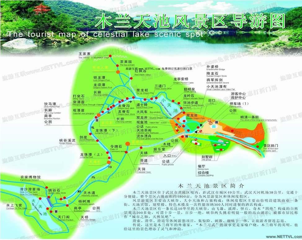 木兰天池导游地图(武汉木兰天池旅游地图