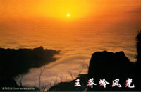 陵川王莽岭