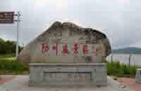 琿春防川風景區