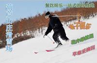葫芦岛葫芦山庄滑雪场