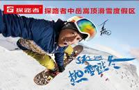 中岳嵩頂探路者滑雪場