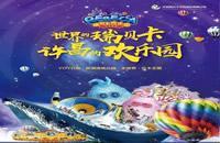 瑞贝卡欢乐园水世界·许昌瑞贝卡水世界