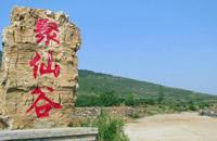 唐山聚仙谷