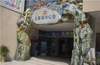 自貢嘉豐樂奧海洋公園