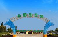 江門長廊生態園