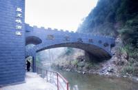 瀏陽皇龍大峽谷