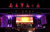 南昌琴島之夜