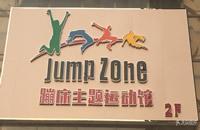 天津蹦客地帶蹦床運動館