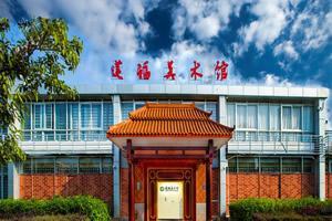 廈門蓮福美術館