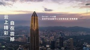 深圳平安大廈觀光