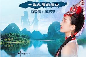 宋城·桂林千古情景區