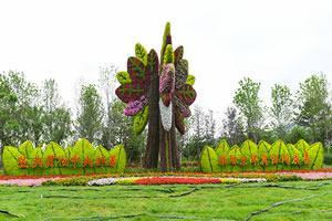 秦皇島園博園