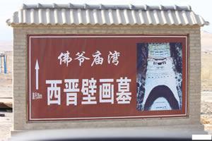 敦煌西晋壁画墓