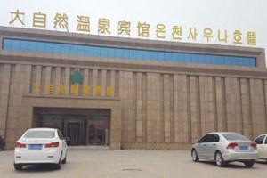 滄州大自然溫泉會館