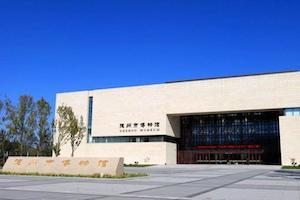 德州博物馆