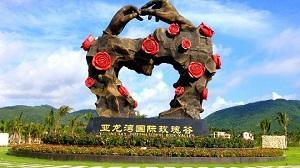 亞龍灣國際玫瑰谷