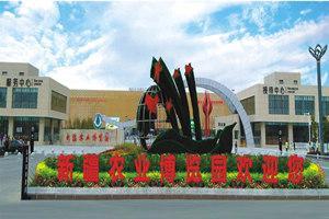 新疆昌吉農業博覽園