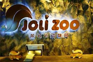 上海茱莉動物園