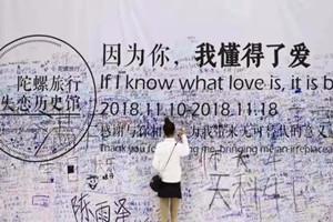 南京陀螺失戀博物館