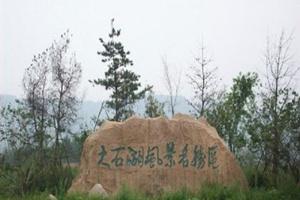 本溪大石湖