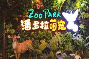 鄭州潘多拉萌寵樂園