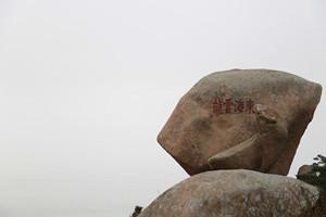 嵊泗元寶山
